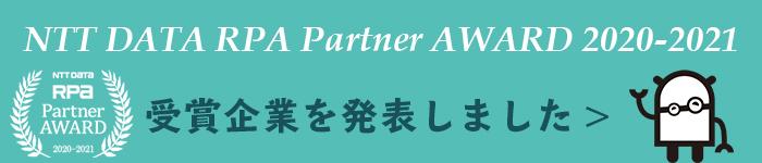 NTT DATA RPA Partner AWARD 2020-2021 受賞企業一覧