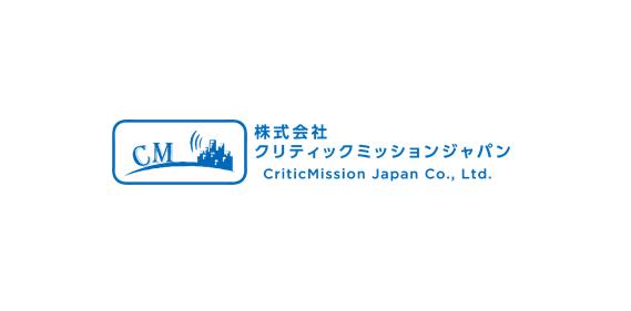 株式会社クリティックミッションジャパン