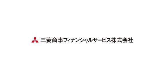 三菱商事フィナンシャルサービス株式会社