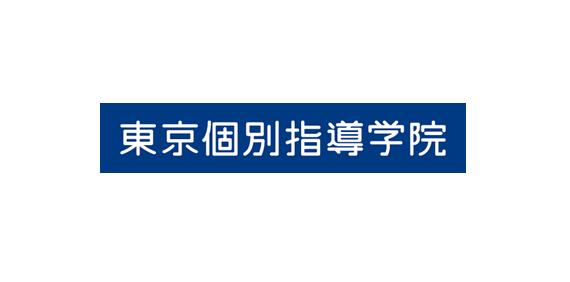 株式会社東京個別指導学院